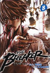 The Breaker/The Breaker New Waves Break8-1592091