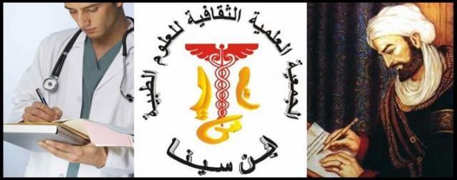 Médecine Interne Logo10-1c03412